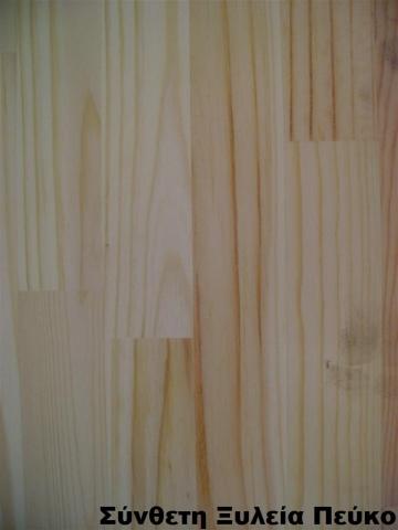 σύνθετη ξυλεία Πεύκο