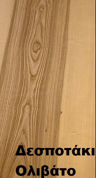 επενδεδυμένη επιφάνεια mdf ξύλο δεσποτάκι ολιβάτο
